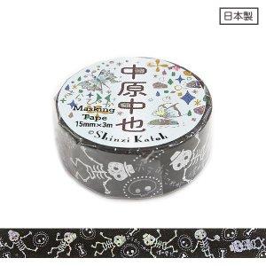 【ゆうパケット対応】中原中也星ピエロきらぴかマスキングテープ(15mm幅)[骨]