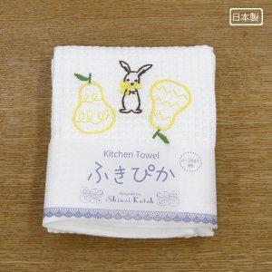 ふきぴか 刺繍タイプ[ラパン]