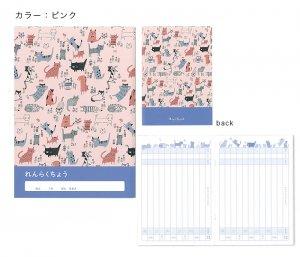 連絡帳 猫の散歩シリーズ ピンク