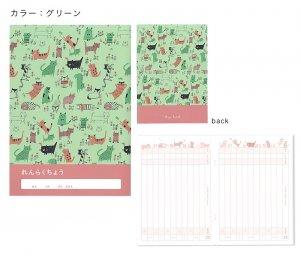 連絡帳 猫の散歩シリーズ グリーン