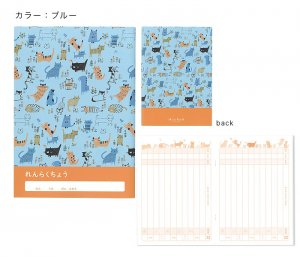 連絡帳 猫の散歩シリーズ ブルー