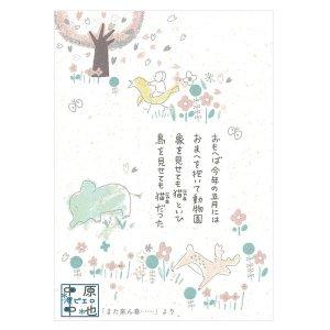 【ゆうパケット対応】中原中也星ピエロ バナナペーパーポストカード[また来ん春……]