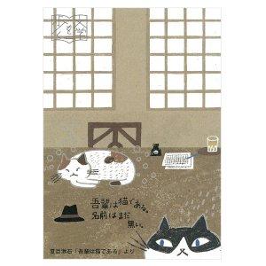 【ゆうパケット対応】文学を歩く バナナペーパーポストカード[吾輩は猫である]
