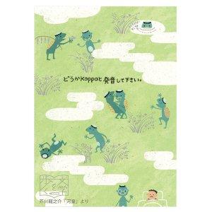 【ゆうパケット対応】文学を歩く バナナペーパーポストカード[河童]