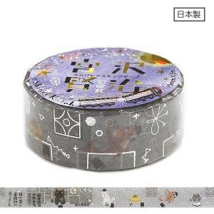 【ゆうパケット対応】きらぴかマスキングテープ(15mm幅)[猫の事務所2]