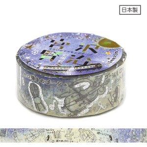 【ゆうパケット対応】きらぴかマスキングテープ(15mm幅)[セロ弾きのゴーシュ2]