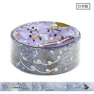 【ゆうパケット対応】きらぴかマスキングテープ(15mm幅)[風の又三郎2]