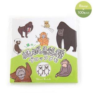 【3cmゆうパケット対応】猿の絶滅危惧種 ブロックメモ