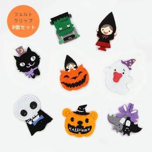 【ハロウィン・秋】赤ずきんフェルトクリップ8種アソート