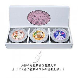 紅茶3缶用ギフトボックス