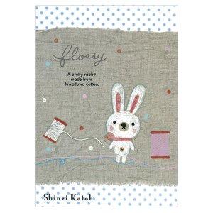 ポストカード [flossy rabbit]