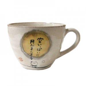 スープカップ[空いっぱい]