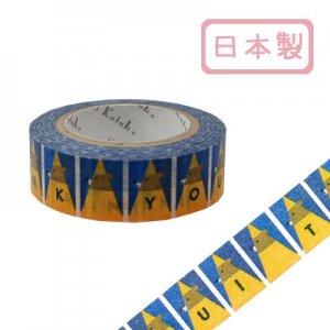 【ゆうパケット対応】マスキングテープ(15mm幅)[tongari hat]
