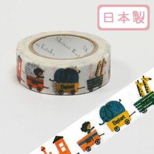 【ゆうパケット対応】マスキングテープ(15mm幅)[animal train]
