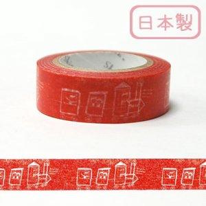 【ゆうパケット対応】マスキングテープ(15mm幅)[mokumoku]