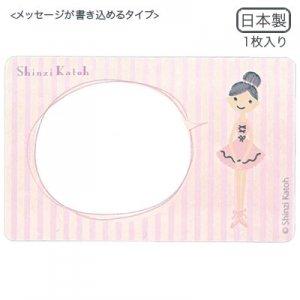 【ゆうパケット対応】ICカード目かくしシール(1枚入り)[バレエ]