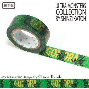 【ゆうパケット対応】マスキングテープ(15mm幅)[ゴモラ]