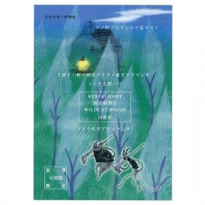 【ゆうパケット対応】ポストカード 宮沢賢治幻燈館[注文の多い料理店1]