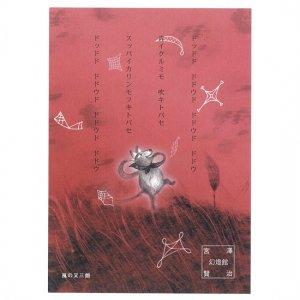 【ゆうパケット対応】ポストカード 宮沢賢治幻燈館[風の又三郎1]