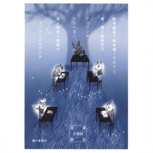 【ゆうパケット対応】ポストカード 宮沢賢治幻燈館[猫の事務所1]