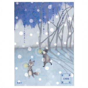 【ゆうパケット対応】ポストカード 宮沢賢治幻燈館[雪渡り2]