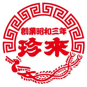 珍來 特製 麺の通信販売