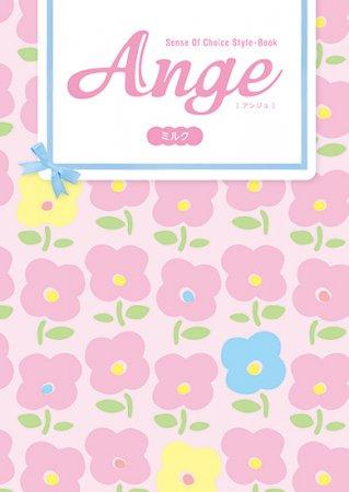 Ange  ミルク