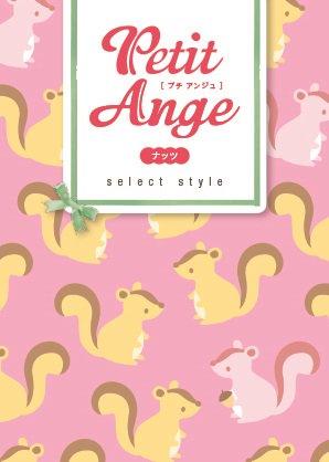 お手軽ポケット版 カタログギフト Petit Ange プチアンジュ 1500円コース Nuts ナッツ