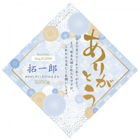 魚沼産コシヒカリ体重米 俵 新郎 J-T050...