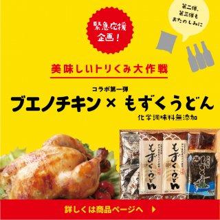 【美味しいトリくみ大作戦!】第一弾(有)セイワ食品「沖縄もずくうどんセット」セット