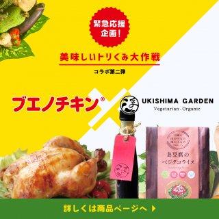 【美味しいトリくみ大作戦!第2弾】浮島ガーデン