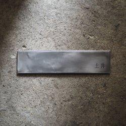bowlpond / ボウルポンド<br/>オーダー表札 W200×H50 アルミ 黒着色