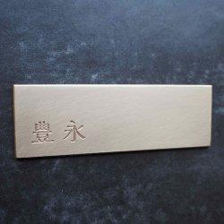 bowlpond / ボウルポンド<br/>オーダー表札 W150×H50  真鍮 素地