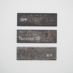 bowlpond / ボウルポンド<br/>オーダー表札 W150×H50 鉄 冷熱鍛造
