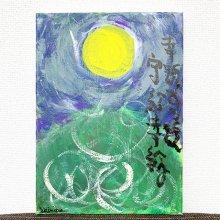 しのぶ先生が描いた絵画!!「神の山、三輪山、お月さま」キャンバス 24×33センチ(FE7-13-04)