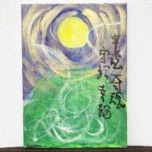 しのぶ先生が描いた絵画!!「神の山、三輪山、お月さま」キャンバス 24×33センチ(FE7-13-05)