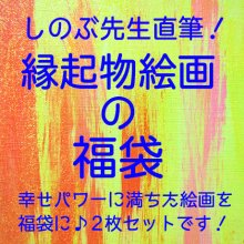 <img class='new_mark_img1' src='https://img.shop-pro.jp/img/new/icons14.gif' style='border:none;display:inline;margin:0px;padding:0px;width:auto;' />【縁起物が福袋に!最高です!】しのぶ先生が描いた縁起物絵画の福袋 No.5 (AU7-22-13)