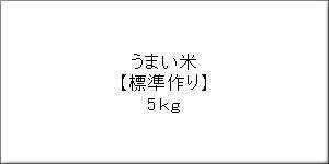 標準作り【こしひかり5kg】