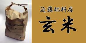 玄米30kg(2020年産コシヒカリ)