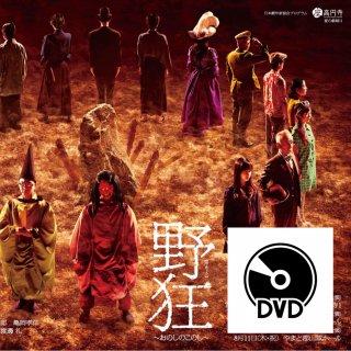 「野狂」(2016年)DVD