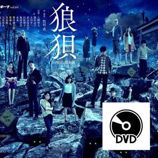 「狼狽」(2017年)DVD