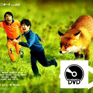 「ダイナリィ」(2017年) DVD