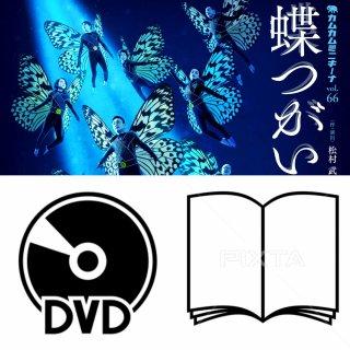 「蝶つがい」DVD (2018年) とパンフレット