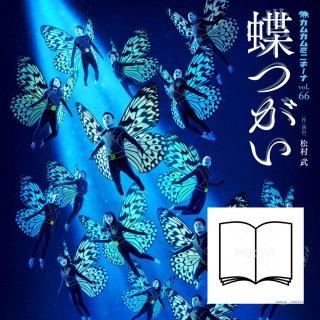 「蝶つがい」(2018年)パンフレット