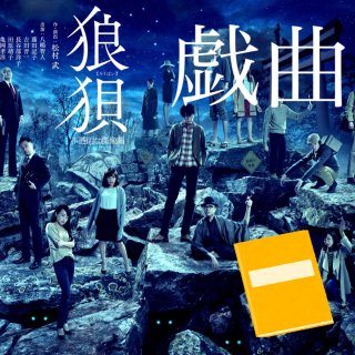 「狼狽」(2017年)戯曲☆松村サイン入り