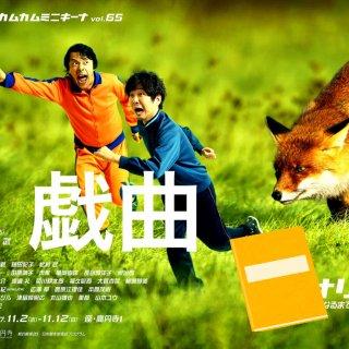 「ダイナリィ」(2017年)戯曲☆松村サイン入り