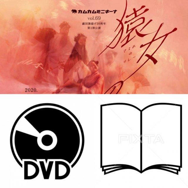「猿女(サルメ)のリレー」(2020年)DVD