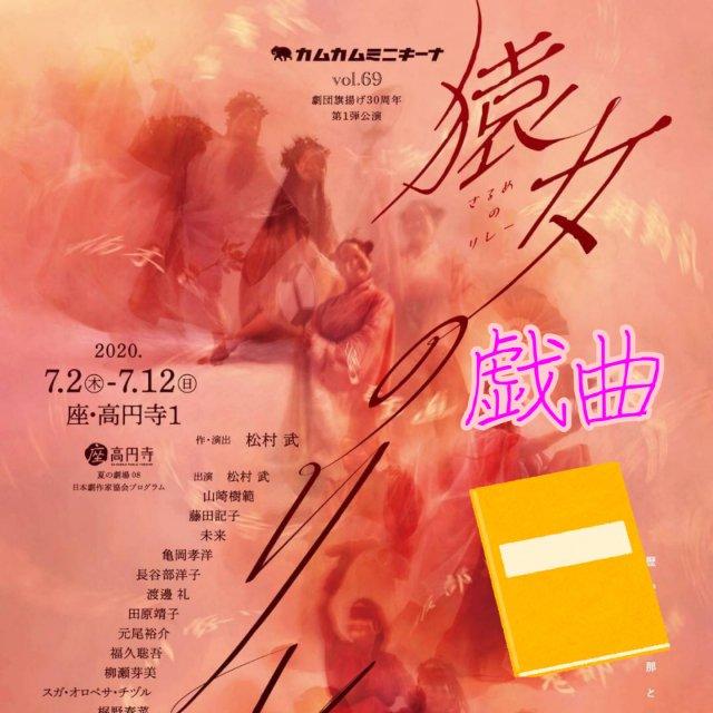「猿女(サルメ)のリレー」(2020年)戯曲