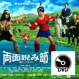 「両面睨み節」(2019年)DVD