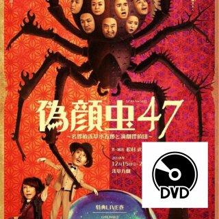 「偽顔虫47」(2018年)DVD